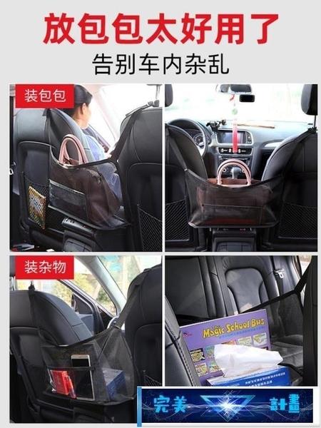 汽車網兜 汽車座椅間儲物網兜放包包車內多功能防護置物收納袋車載椅背掛袋 完美計畫 免運
