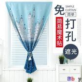 窗簾 窗簾成品免打孔安裝簡約現代遮光出租房臥室宿舍簡易小窗簾魔術貼