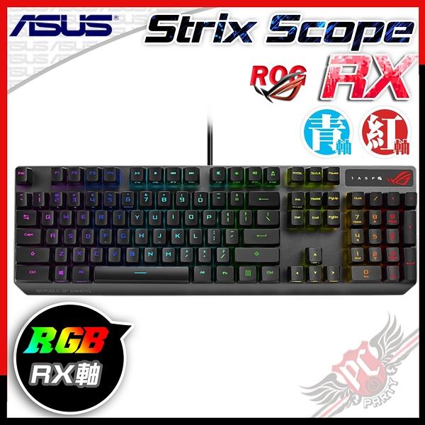 [ PCPARTY ] ASUS 華碩 ROG STRIX SCOPE RX 光軸 機械式鍵盤
