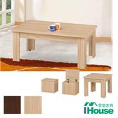 IHouse 日式簡約大茶几+小茶几(不含椅凳)  2色