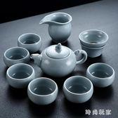茶具套裝 功夫茶具套裝家用整套陶瓷汝瓷開片汝窯套裝茶杯現代OB23『時尚玩家』