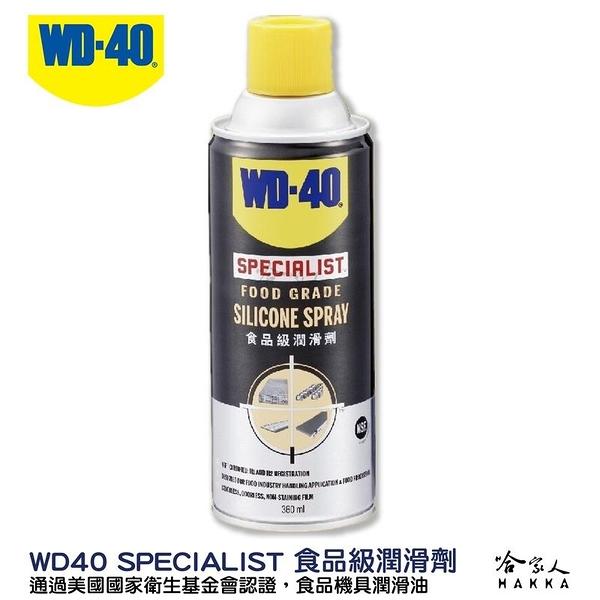 WD40 食品級潤滑劑 附發票 SPECIALIST NSF H1 H2 食品安全 食品機器保養 潤滑油 哈家人