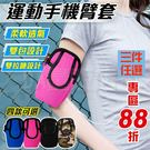 手機臂帶 運動臂包 手機臂包 手機臂套 透氣舒適 戶外路跑運動 2色可選