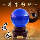 藍色水晶球K9人造水晶球招財風水球擺件轉運球魔術球攝影球 酷斯特數位3c