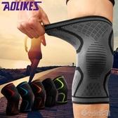 運動護膝男女戶外空調房深蹲透氣跑步騎行籃球膝蓋半月  『洛小仙女鞋』