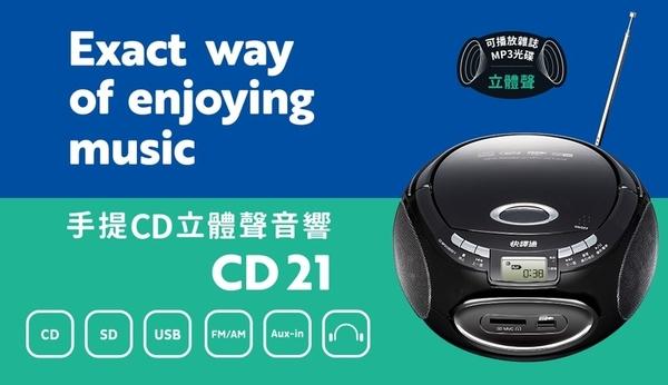 免運費 快譯通Abee 手提CD 立體聲音響/手提音響 CD21 勝AZ100/AZ105