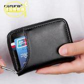 卡包男防盜刷卡套RFID屏蔽NFC信號防磁卡盒 大容量卡包夾女多卡位