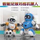 超智能遙控機器人玩具對戰機器人高科技會跳舞唱歌女男孩玩具 熊熊物語