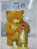 【書寶二手書T6/少年童書_DPC】小貝殼_林以維