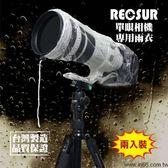 銳攝 Recsur RS-1107 相機防雨罩 防塵【 2入裝】