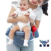 腰凳嬰兒單凳四季坐凳背帶前抱式多功能腰登寶寶【古怪舍】