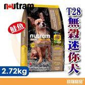 紐頓 T28無穀迷你犬 鮭魚 2.72KG【寶羅寵品】