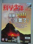 【書寶二手書T1/少年童書_PAW】科學少年_第7期_誰讓火山生氣了?等