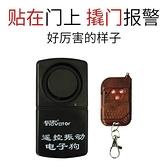警示燈 遙控振動報警器觸碰震動無線感應防盜器門窗家用家庭店鋪探測警報
