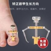 甲溝嵌甲矯正器腳溝指甲剪刀腳趾甲糾正套裝家用修腳鉗修正工具炎 小宅妮