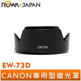 【ROWA 樂華】Canon EW-73D EW73D 遮光罩 可反扣 EF-S 18-135mm IS USM