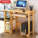 電腦桌臺式家用電腦桌子簡約現代...