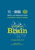另一個腦:開啟思考、記憶、健康與疾病的未知領域