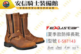 [中壢安信]EXUSTAR E-SBT143W ESBT143W 防水復古 騎士車靴 防摔車靴