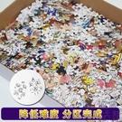 1000片拼圖成年減壓益智玩具超難紙質拼...