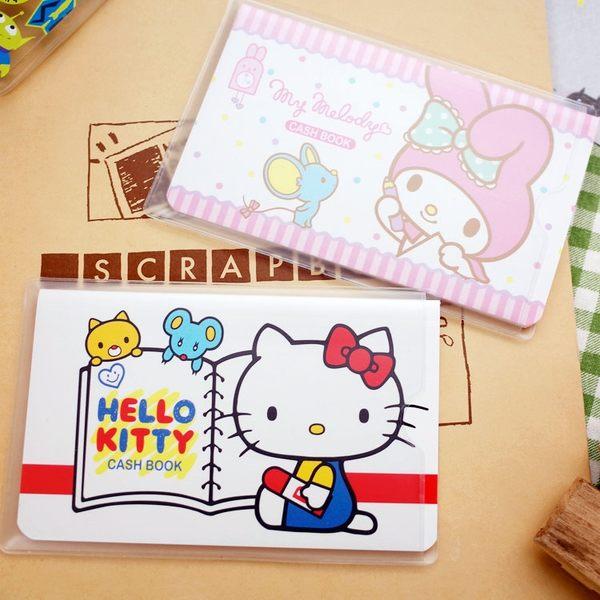 Hello Kitty My Melody記帳本 三麗鷗 簡易式 記帳本(含收納袋套)【金玉堂文具】