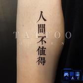 14張|文字刺青貼人間不值得繁體紋身貼 一張3個【英賽德3C數碼館】
