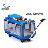 中小型寵物拉桿箱包籠子外出便攜手拉車可拆卸貓狗拖輪手提包「七色堇」YXS