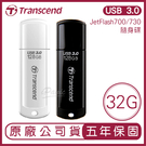 Transcend 創見 USB3.0 32GB JetFlash700/730 隨身碟 32G