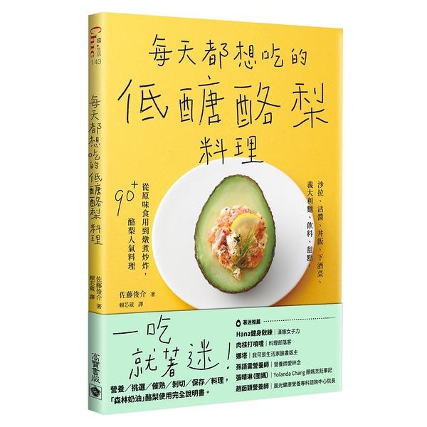 每天都想吃的低醣酪梨料理(沙拉沾醬丼飯下酒菜義大利麵飲料甜點.從原味食用到燉煮炒