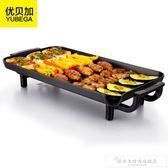 優貝加多功能家用電燒烤爐電烤盤韓式鐵板燒無煙不粘烤魚烤肉機鍋igo『韓女王』