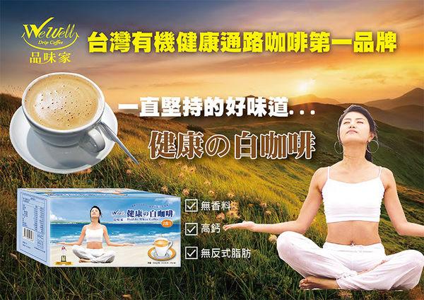 {清新自在}品味家WeWell~白咖啡健康の白咖啡(微甜健康配方)*10包/盒