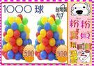 *粉粉寶貝玩具*遊戲彩球 (球屋、球池專用)~1000球賣場~CE認證~SGS檢驗~外銷多國~台灣製