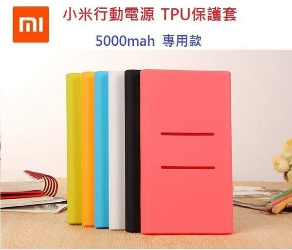 小米 MI Xiaomi 5000 mah 行動電源保護套 TPU 矽膠 行動電源 專用 保護套【采昇通訊】