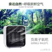 220V 迷你usb便攜式辦公室電風扇制冷小空調靜音加水加冰制冷器負離子冷氣機 PA2814『pink領袖衣社』
