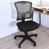 凱堡 艾倫中背透氣辦公椅電腦椅【A10182】