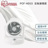 【南紡購物中心】日本IRIS OHYAMA愛麗思 HD15空氣循環扇  公司貨