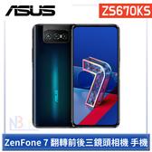 ASUS ZenFone 7 【送專用皮套+保貼】 前後翻轉 三鏡頭 手機 ZS670KS (6G/128G)