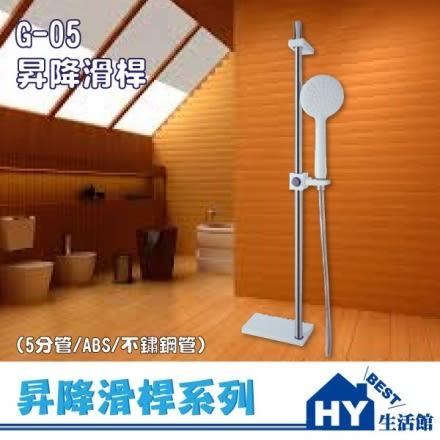 衛浴配件精品 G-05 昇降桿 -《HY生活館》水電材料專賣店