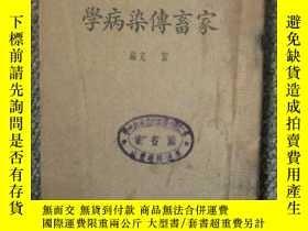 二手書博民逛書店家畜傳染病學罕見民國24年 掛87 賀克 商務印書館 出版193