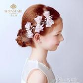紓困振興 兒童頭飾公主髮飾女孩女童禮服頭飾發卡粉色發夾演出配飾花童頭飾 奇思妙想屋