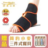 【舒美立得】護具型冷熱敷墊(PW170 腳踝專用),贈品:簡約小麥三件式餐具組x1