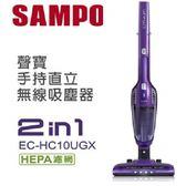 ★福利品★『SAMPO聲寶 』手持直立無線2IN1吸塵器 EC-HC10UGX **免運費**