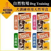 自然牧場《Dog Training訓練專用天然零食-牛肉|羊肉|鹿肉|鱈魚鹿肉》70-90g/包 犬用零食*KING*