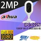 IPC-C22N 1080P 2百萬畫素 Wi-Fi網路無線攝影機 大華dahua 監視器