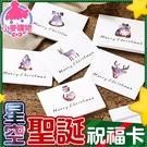 ✿現貨 快速出貨✿【小麥購物】星空聖誕祝福卡 聖誕節 星空 聖誕節慶 圖案 迷你卡片 【Y203】