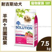 寵物家族*-耐吉斯幼犬(羊肉+田園蔬果)7.5公斤
