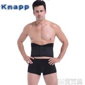 男士收腹帶束腰夏季透氣塑身衣腰封收腰肚子瘦腰帶 簡而美