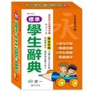標準國語辭典(50K)(B5110-3)