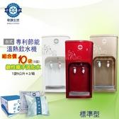 奇蹟水-專利節能溫熱飲水機 台式標準型 (鹼性離子活化水5箱組合) (袋裝水專用飲水機)