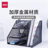 降價促銷兩天-文件架鐵質創意多層收納文件夾收納盒書立架簡易桌上辦公用品RM